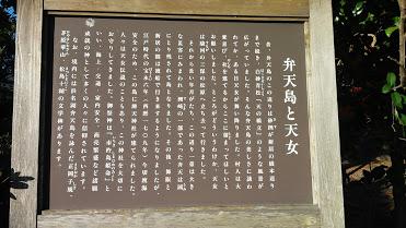20160909弁天神社.jpg